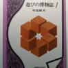 坂根巌夫「遊びの博物誌 1・2」(朝日文庫)