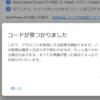 【はてなブログ】Googleアドセンスに申請できない!「お客様のサイトにリーチできません」の解決方法を解説【ネイキッドドメイン】