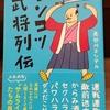 「ポンコツ武将列伝」長谷川ヨシテル(柏書房)