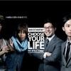 中卒高卒の転職を支援する会社ハッシャダイ|タダで上京して就職先が見つかる!