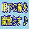 眼下の敵を蹴散らす♪対阪神3連戦♪(7/17~7/19)