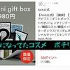 その他 韓国コスメAbibのミニギフトBOXを注文しました