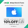 LINE Pay、App Store & iTunes ギフトカード購入で使える10%OFFクーポンを配布【先着10万名限定】