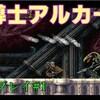 【月下の夜想曲】魔導士アルカードが行く#1「魔導士爆誕」