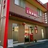 【オススメ5店】今治(愛媛)にある中華料理が人気のお店