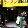 ラーメン豚山 上野店(2)@御徒町 2020年1月12日(日)