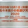 「佐々木亮介の夜遊び天国 2020」@新宿LOFT(2020.10.1)感想