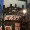 『French Curry SPOON』西荻窪:フレンチ出身のシェフが作る、体に優しいカレーとは!?【皐月curry】