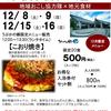 【うぶかの郷】12月に限定メニュー『こおり焼き』を販売。