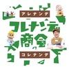 【CD】コレナンデ商会「アレナンデコレナンデ」が9月21日発売!