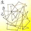 天の言の葉 1 〜生きる〜