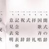 隊友会活動(31) 平成30年浜松市建国記念の日祝賀式典と講演会