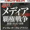 週刊東洋経済の特集「激烈!メディア覇権戦争」