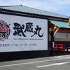 回転寿司『武蔵丸』^^