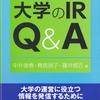 IR関連のイベント(8月)について