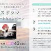 ジャックジャンヌボイスドラマ第13話が公開!ユニヴェール劇場での練習