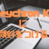 Keychron K1に傾斜をつけて、タイプしやすいようにした