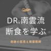 Dr.南雲流から少食を学ぶ