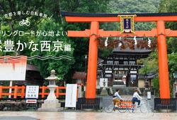 【京都を楽しむ自転車旅】サイクリングロードが心地よい自然豊かな西京編