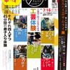 福井7人の工芸サムライ展 in 若狭町