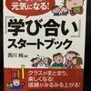 32冊目「クラスが元気になる!『学び合い』スタートブック」 199