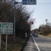 今日、福島に行きます。④