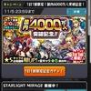 【モンスト】4000万人突破記念ガチャ〜1日目〜