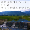 福岡県糸島市に移住して田舎暮らしを始める前に知っておく12の事