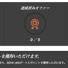 IHGスピードアップキャンペーン2019/5/1〜8/31