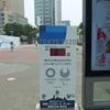 2020.6.4(木)① 横浜市内・46~49局 みなみとみらい近辺