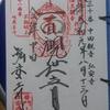 【会津三十三観音】第三十番札所 中田観音【会津めぐり】