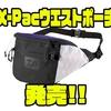 【ダイワ】軽さ、引き裂き強度を備えた「X-Pacウエストポーチ」発売!