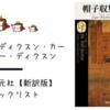 代表作がぞくぞくと!東京創元社の新訳版『ジョン・ディクスン・カー/カーター・ディクスン』まとめ!