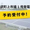 【新商品】睦沢町上市場1号発電所の予約販売を開始しました