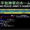 【トンデモ】親学推進協会メールマガジン第91号
