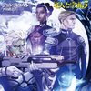 「老人と宇宙」シリーズ第5巻『戦いの虚空』は新たな章の始まりだった!