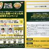 福岡ソフトバンクホークス選手オンライントークショーが当たる!!日清のどん兵衛×イオン九州合同キャンペーン