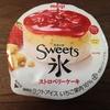 明治 Sweets氷ストロベリーケーキ