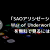 「ソードアート・オンライン アリシゼーション War of Underworld」無料でフル動画を見るには?あらすじも紹介!