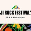 FUJI ROCK FESTIVAL '20 開催延期のお知らせ