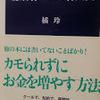 再読 「臆病者のための株入門」 橘玲 (文春新書)