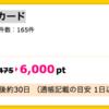 【ハピタス】Yahoo! JAPANカードが6,000ptにアップ!さらに10,000円相当のTポイントプレゼントも!