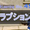 【FF14】青魔法Learning ~No.45 【エラプション】