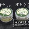 眠気スイッチを入れたい方へ、AZALEAの高濃度CBD WAX 90%「柚子ヘンプ」「オレンジヘイズ」を試してみては?