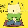 うつ病には瞑想が効果的 その理由と瞑想の種類の話