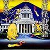 『虚実妖怪百物語 急』 京極夏彦