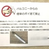 分譲マンションのベランダ喫煙対策・法律に則った解決方法について調べたこと