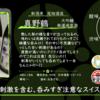 【火曜日の辛口一杯】真野鶴 大吟醸 無濾過原酒【FUKA🍶YO-I】