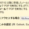 Gmailアカウント同士でPOP受信(Google Apps 独自ドメイン)