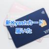 新Kyashカードいつ届く?申し込みから受け取りまでのスケジュールを紹介